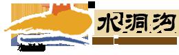 宁夏水洞沟旅游景区官网