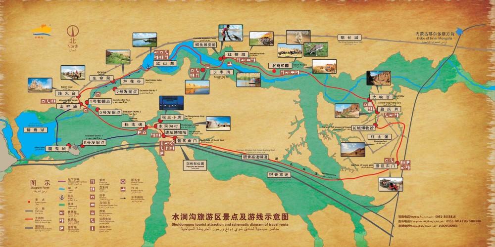 银川旅游水洞沟景区分布图