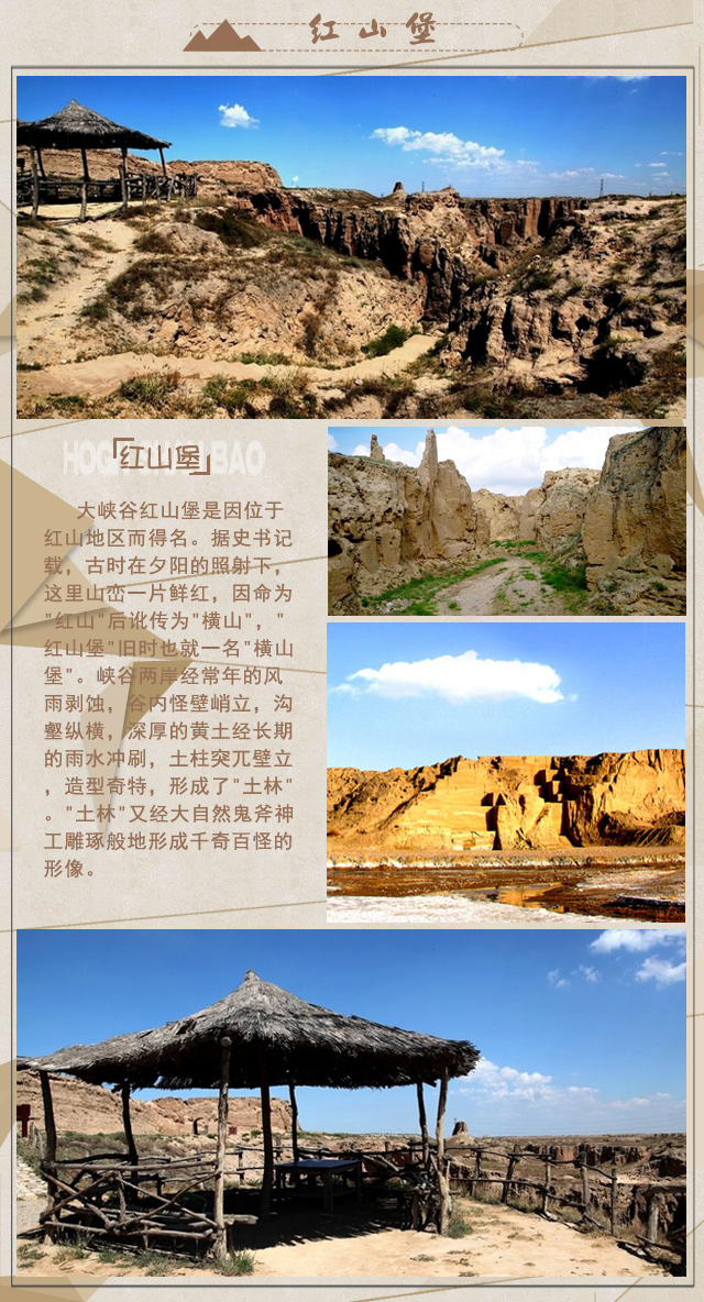 银川旅游水洞沟红山堡