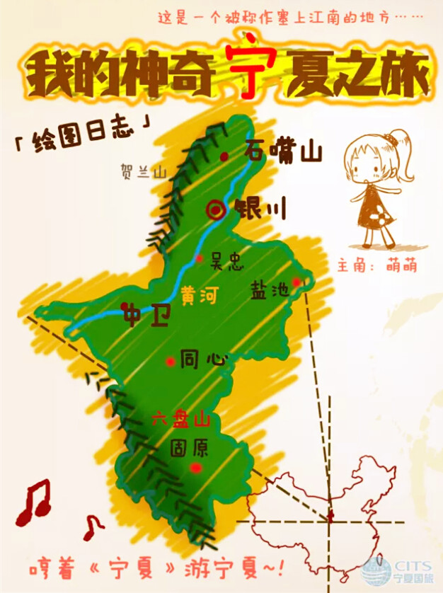 宁夏的旅游地图