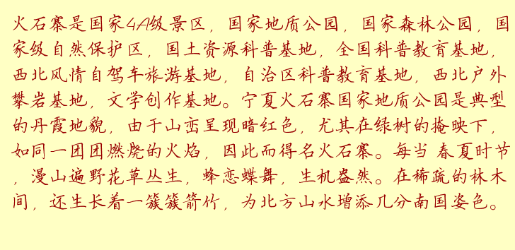 固原旅游景点火石寨介绍