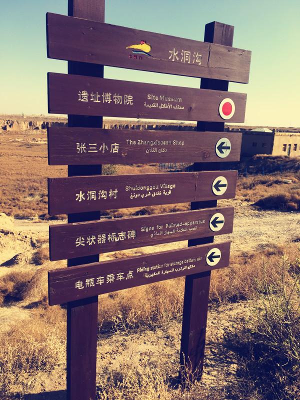水洞沟景区冬季旅游提示,景区入口游客须知!