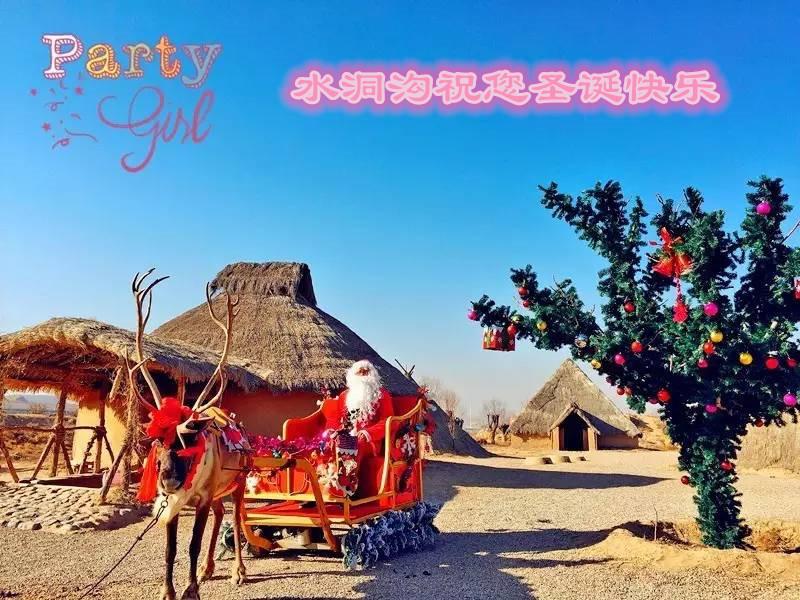 宁夏旅游水洞沟村圣诞美景