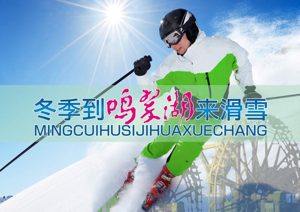 鸣翠湖滑雪
