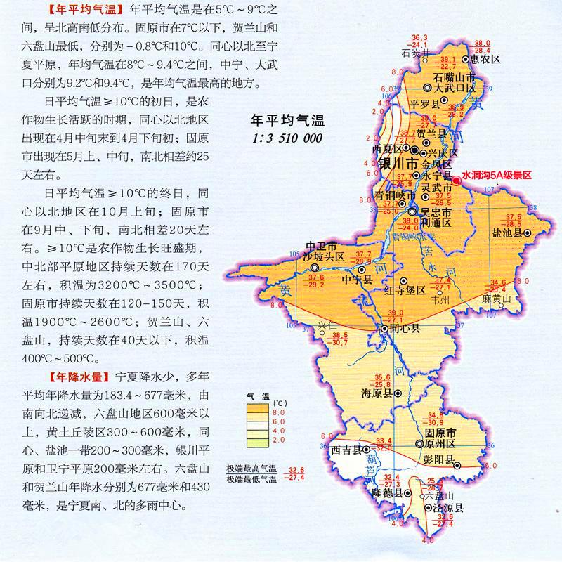 宁夏旅游地图宁夏气温介绍