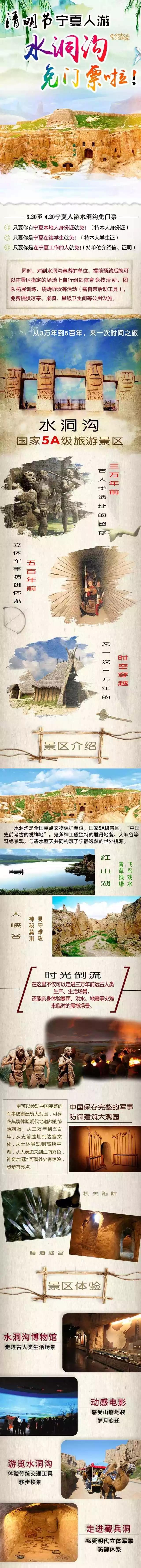 宁夏水洞沟2017清明节活动