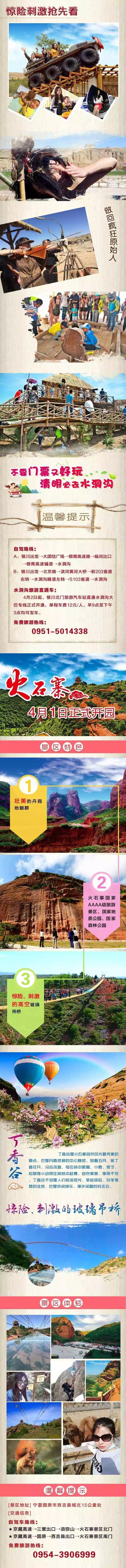 宁夏火石寨2017清明节活动