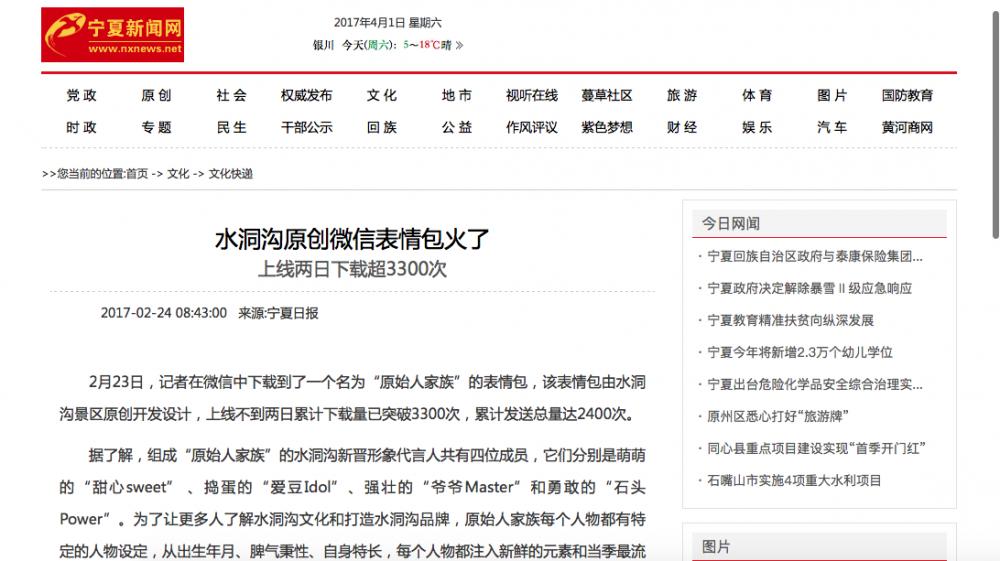水洞沟表情包宁夏新闻网报道