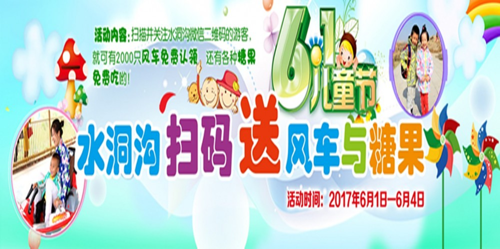 银川旅游2017水洞沟儿童节宣传