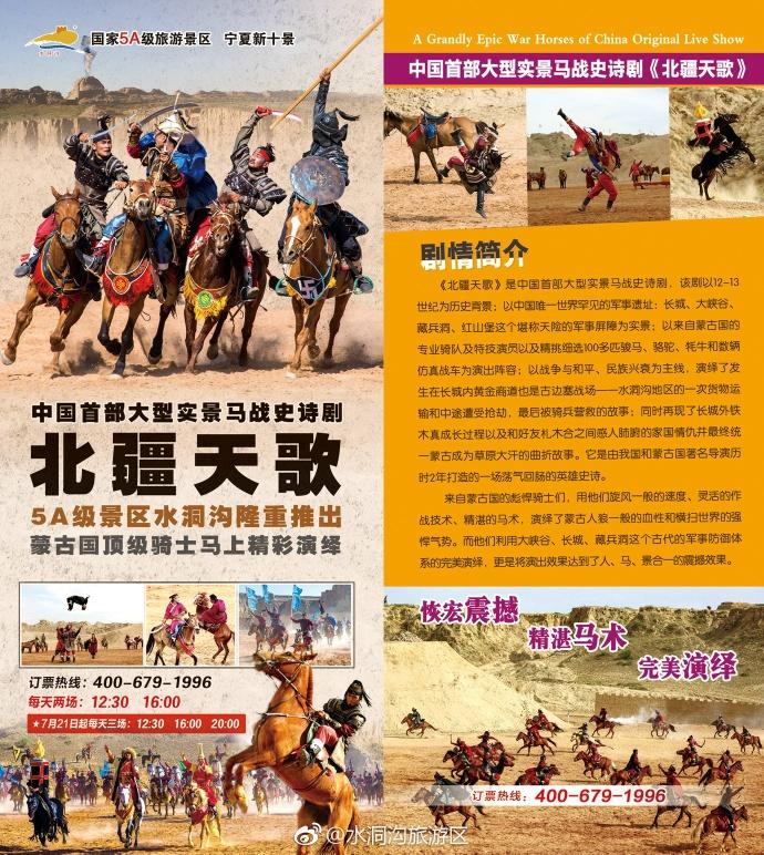 宁夏旅游5A景区水洞沟遗址《北疆天歌》