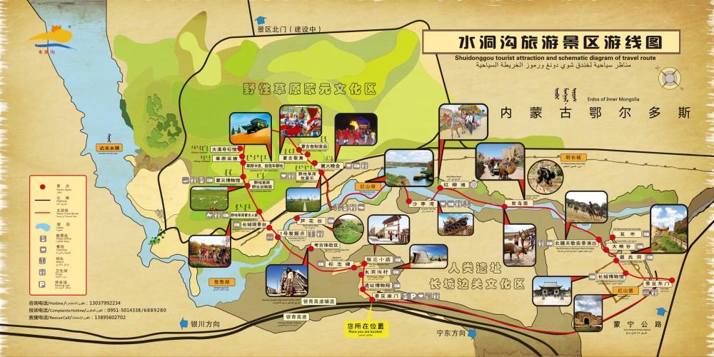 宁夏旅游地图推荐:宁夏热门旅游景点水洞沟游览介绍图