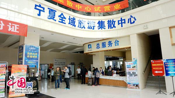 宁夏全域旅游集散中心