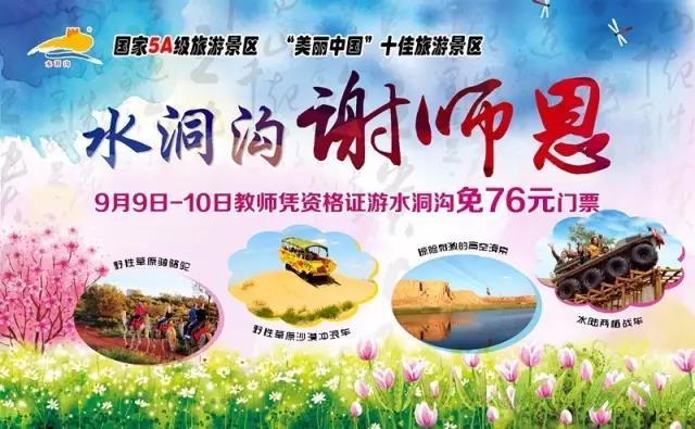 宁夏旅游景点水洞沟2017教师节活动
