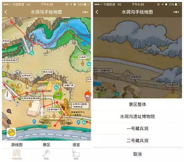 宁夏旅游水洞沟小程序图解