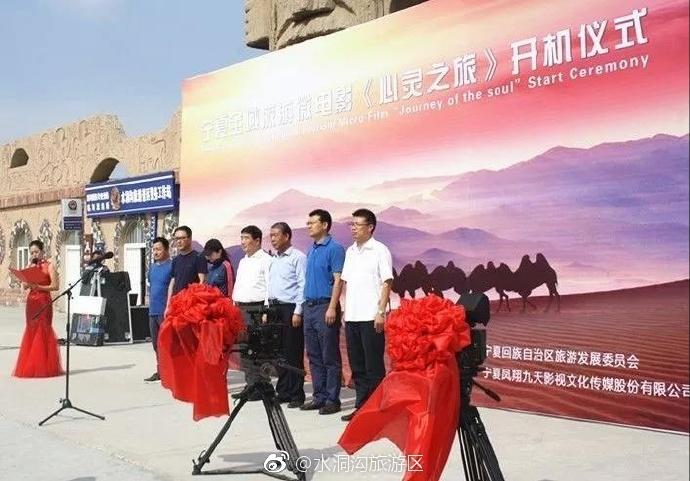 宁夏全域旅游《心灵之旅》开机仪式