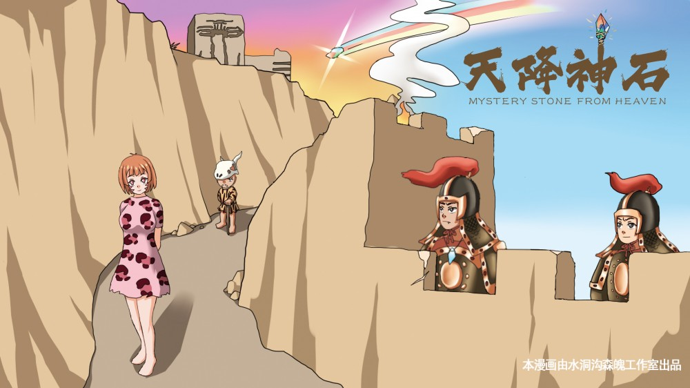 水洞沟漫画作品01
