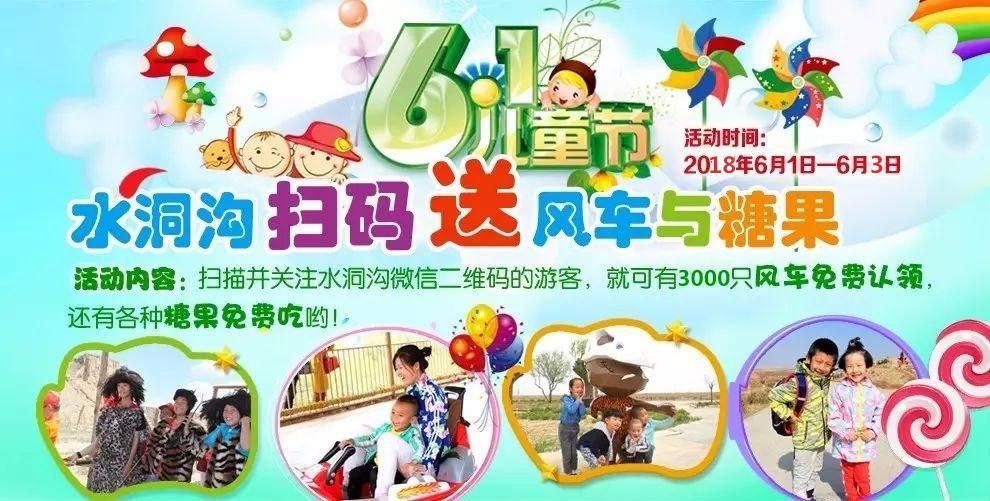 2018年六一儿童节水洞沟景区活动