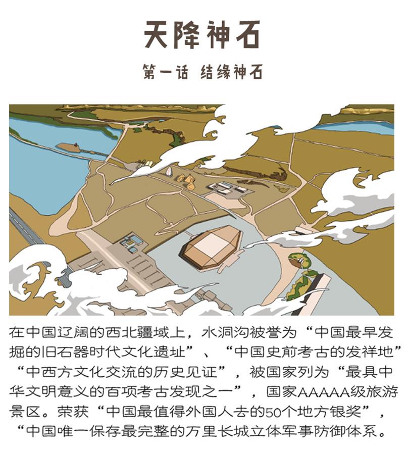 水洞沟漫画《天降神石》011