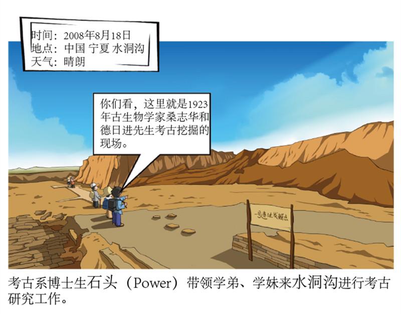 水洞沟漫画《天降神石》012