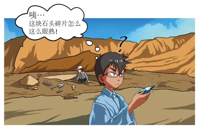 水洞沟漫画《天降神石》013