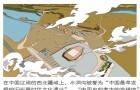 宁夏旅游景区水洞沟漫画《天降神石》第一话——结缘神石