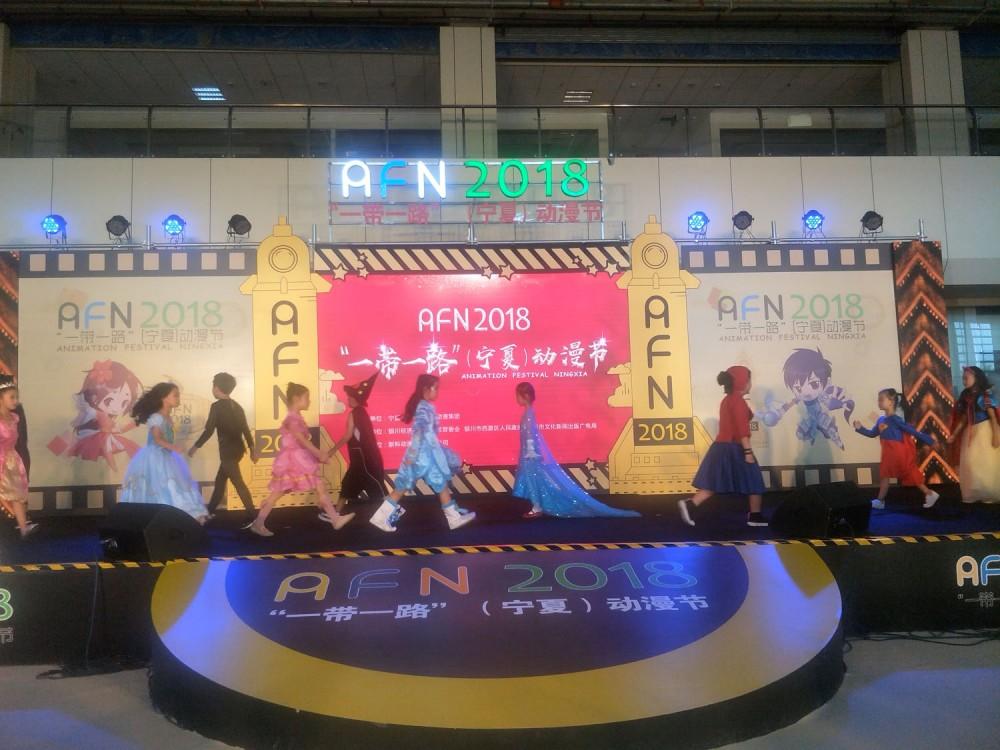 AFN2018一带一路动漫节