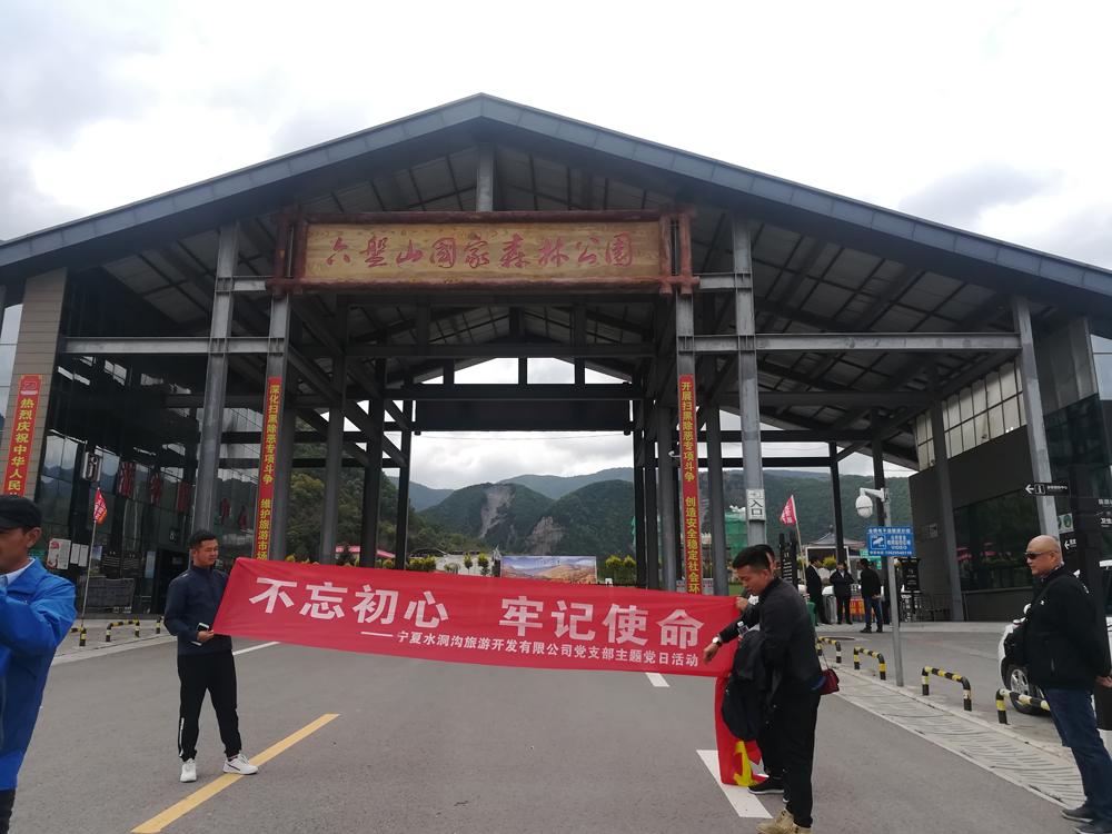 宁夏旅游景区水洞沟员工党建主题活动