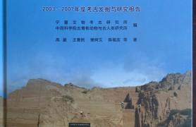 2003-2007年度考古挖掘报告
