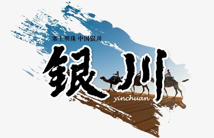 宁夏旅游第一站水洞沟