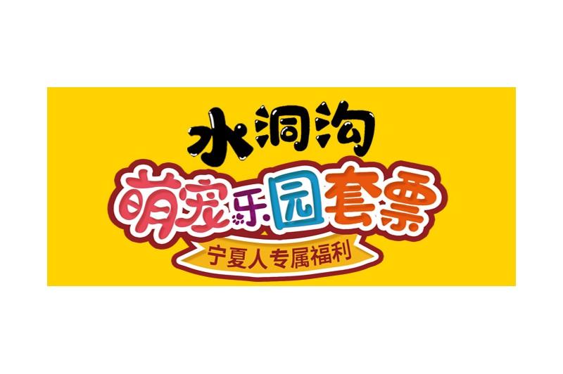 49.9元专属福利来袭,宁夏人请查收!