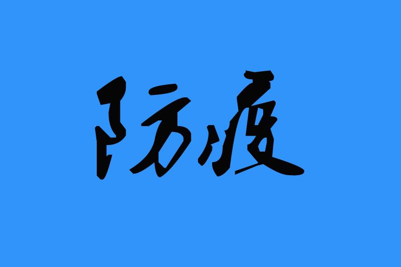 宁夏文化和旅游厅召开文化和旅游系统疫情防控暨安全生产电视电话会议