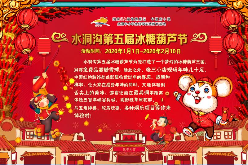 迎新年、庆元旦,水洞沟景区第六届冰糖葫芦节开幕啦!