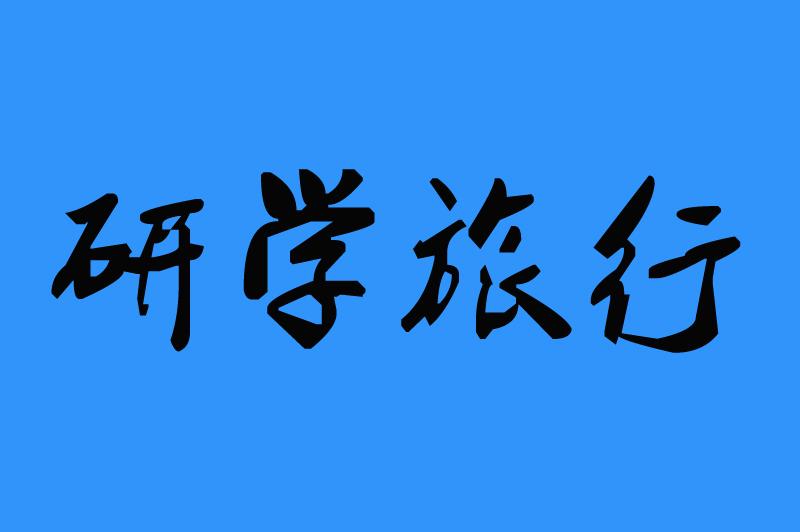 秋深悦研学 水洞沟开启历史文化与风土人情相交织的研学之旅!