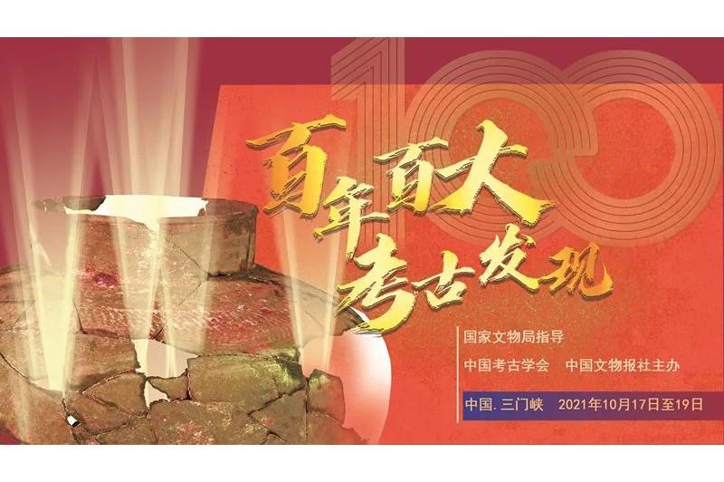 """""""百年百大考古发现""""揭晓,宁夏灵武水洞沟遗址入选。"""