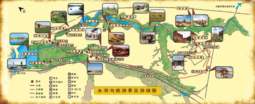 新水洞沟旅游路线图